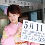 尾崎里紗アナ(日テレ)がかわいいと話題!プロフィールや経歴は?