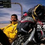 坂本達とは?有給で自転車世界一周をしたミキハウスの社員が凄い!