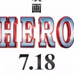 映画HERO2015のあらすじ!久利生と雨宮の関係を麻木が語る?