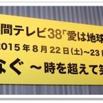 24時間テレビ2015の日程と内容!タイムテーブルのまとめ!