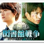 映画「図書館戦争」のネタバレとあらすじ!キャストもご紹介!