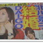 北川景子とDAIGOが結婚!妊娠は?24時間マラソン後にプロポーズ