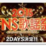 FNS歌謡祭2015冬の日程と出演者!ジャニーズは16組出演!