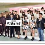 日本レコード大賞2015の出演者と予想!歴代の大賞受賞者も!