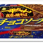 一平ちゃんチョコソース味のカロリーと発売日!ネットの反応は?