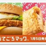 マック新作チキチーとシチュパイの値段とカロリー!販売期間も!