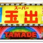 スーパー玉出のクリオネがヤバい?SMAP報道で注目された激安店!