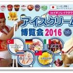 アイスクリーム博覧会2016の場所や期間は?総勢200種類!