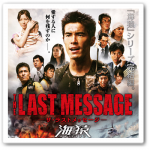 THE LAST MESSAGE 海猿ネタバレとあらすじ!結末とキャストも