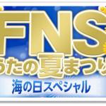 FNSうたの夏まつり2016ジャニーズ出演者!タイムテーブルも