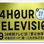 24時間テレビ2016日程と出演者!タイムテーブルまとめ!