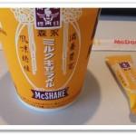 マックシェイク新作 森永ミルクキャラメルの値段とカロリー!販売期間も