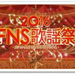 FNS歌謡祭2016冬の出演者とコラボ曲!ジャニーズコラボも発表
