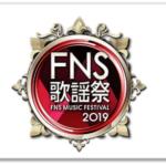 FNS歌謡祭2019の出演者とコラボ曲!タイムテーブルも発表